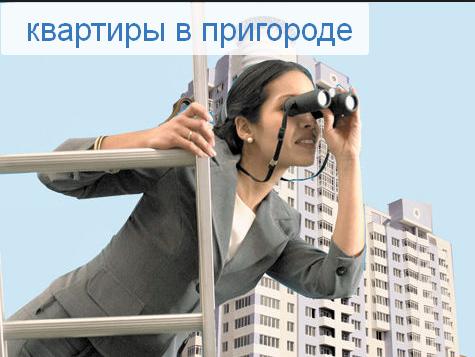 стоит ли покупать квартиру в пригороде