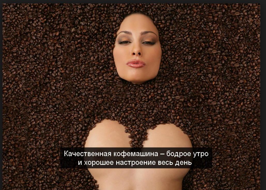 Качественная кофемашина