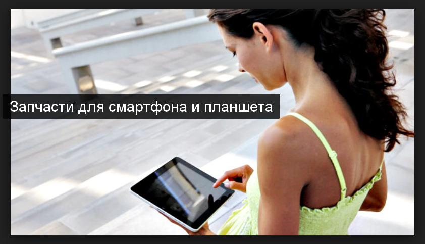 Запчасти для смартфона и планшета: подбор и покупка запасного тачскрина