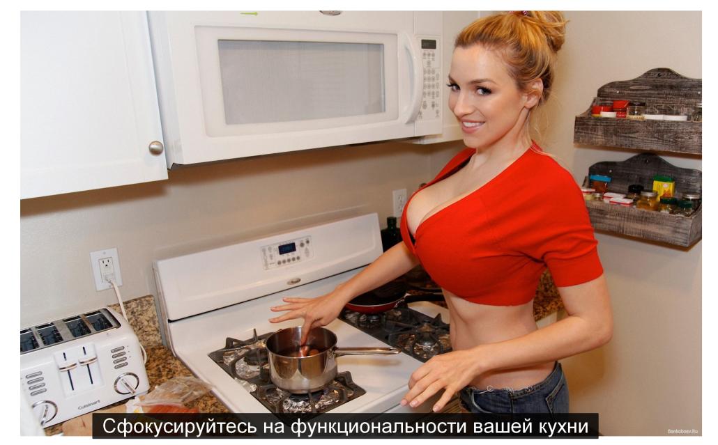 сфокусируйтесь на функциональности вашей кухни