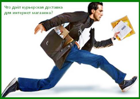 курьерская доставка как помошник для интернет магазина