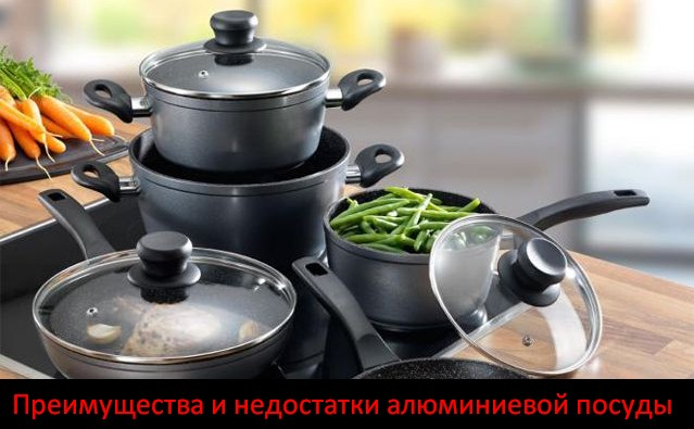 Преимущества и недостатки алюминиевой посуды