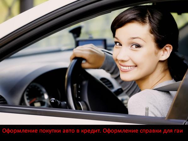 Оформление покупки авто в кредит. Оформление справки для гаи