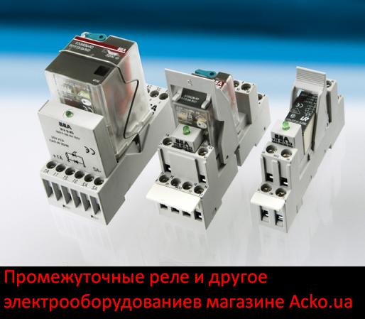 Промежуточные реле и другое электрооборудованиев магазине Acko.ua