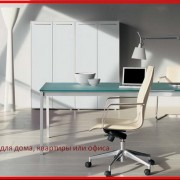 плинтуса для дома и офиса
