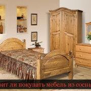 Стоит ли покупать мебель из сосны?