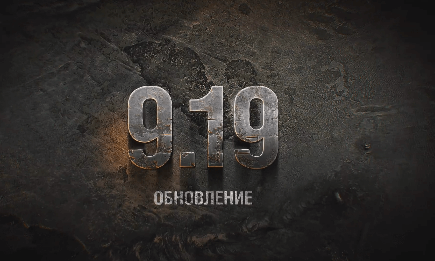 Обнова 9 19 world of tanks видео
